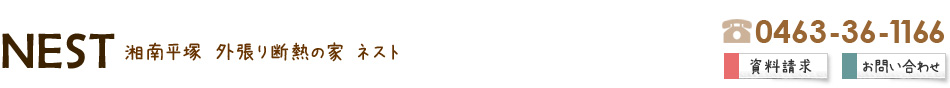湘南平塚 外張り断熱の家 ネスト 0463-36-1166