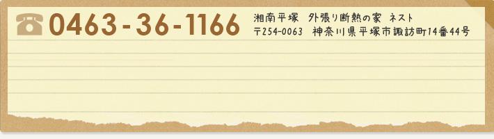 湘南平塚 外張り断熱の家 ネスト 〒254-0063 神奈川県平塚市諏訪町14番44号 電話 0463-36-1166