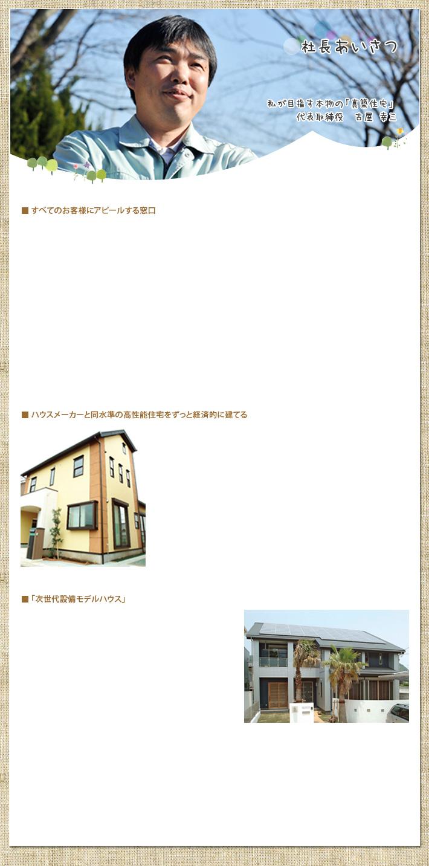 私が目指す本物の「真築住宅」 代表取締役 古屋 幸三