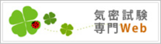 気密試験専門WEB