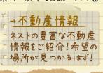 平塚周辺の不動産情報